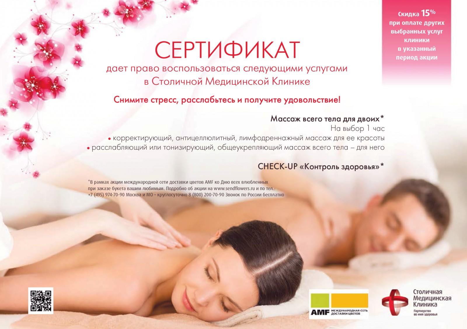 Сертификат на массаж в подарок для двоих 61